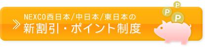 NEXCO西日本/中日本/東日本の新割引・ポイント制度