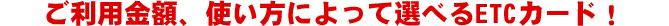 ご利用額が月3万円以下なら、ETC法人カードがおすすめ!